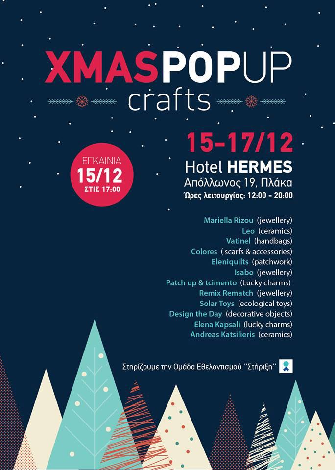 christmas-popup-crafts-ermis-4